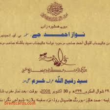 wedding quotes in urdu wedding invitation quotes archives wedding invitation design