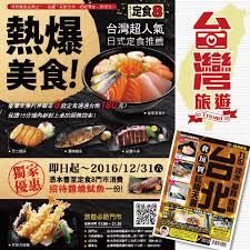 cuisiner l馮er 台灣旅遊達人注意 台灣限定優惠 暑假有計劃去台灣旅遊嗎