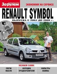 renault symbol 2008 renault symbol до 2008 советы факты видео