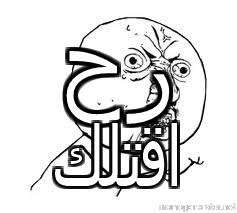 Yu So Meme - رح اقتلك y u so meme generator