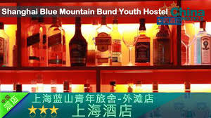 shanghai blue mountain bund youth hostel shanghai hotels china