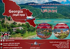 Georgia travel packages images Home yara tours jpg