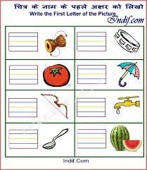 pin by anu on reyansh pinterest worksheets kindergarten
