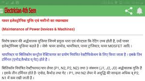 Iti Job Electrician Iti Electrician 4th Sem Theory Handbook In Hindi Android Apps On
