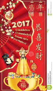 printable german business chinese new year 2017 greeting card for