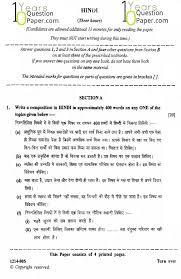 football writing paper english essays class 12 essay about football english essay class madvr comparison essay