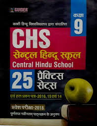 central hindu study guide class ix 2017 amazon in arihant
