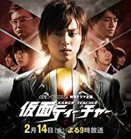 nonton kamen teacher special 2014 film streaming download movie