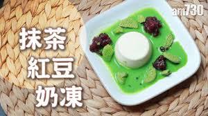 cuisine v馮騁ale 抹茶紅豆奶凍 幾分鐘食得 am730