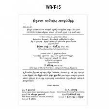 Indian Wedding Reception Invitation Wording Mesmerizing Tamil Wedding Invitation Wordings 30 For Your Online