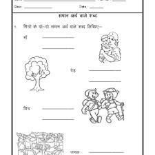 hindi worksheet synonym paryayvachi shabad synonyms