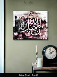 Islamic Decorations For Home Islamic Wall Art By Irada Arts