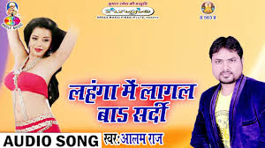 new bhojpuri song लह ग म ल गल ब सर द