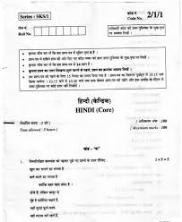 download cbse class xiith hindi exam paper 2017 2018 studychacha