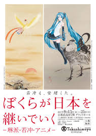 inheriting japan art gallery rimpa jakuchu and anime