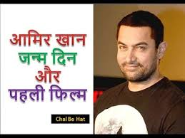 salman khan biography in hindi language aamir khan biography in hindi aamir khan ki jivani birthday