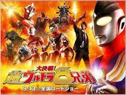 film ultraman saga terbaru great decisive battle super brothers full movie watch the