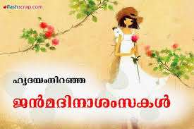 wedding wishes malayalam scrap hd wallpaper gallery malayalam birth day wishes images