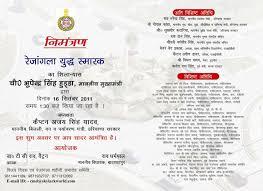invitation cards for birthday party in hindi u2013 wedding invitation