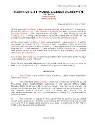 Notice To The Public Terminated Employee by Patent Utilility Model License Agreement Between Public Body And