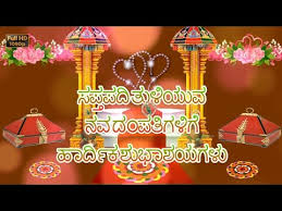 wedding wishes kannada happy marriage anniversary quotes on marriage beautiful marriage