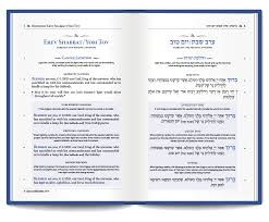ffoz resources others prayer the sabbath table prayer