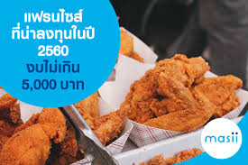 franchise cuisine แฟรนไชส ท น าลงท นในป 2560 งบไม เก น 5000 บาท มาส บล อก masii