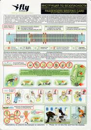 Air Force One Diagram Safety Cards