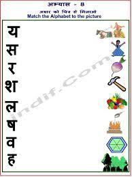 hindi worksheet for kids reyansh pinterest worksheets for