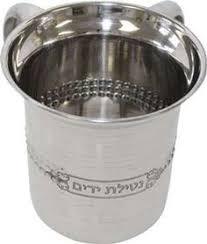 netilat yadayim cup netilat yadayim search judaica search