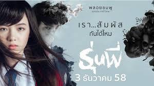 film perang thailand terbaru senior film horor romantis dari thailand showbiz liputan6 com