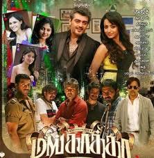 Mankatha Movie Online 2011 DVD | Watch Tamil Movie Online
