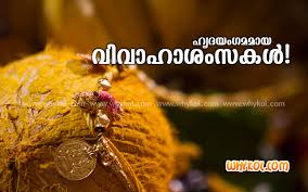 wedding quotes in malayalam wedding wishes in malayalam