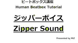 tutorial human beatbox miz beatboxchannel viyoutube com