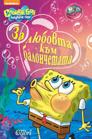 for the love of bubbles from spongebob squarepants u2014 book info