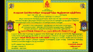 Upanayanam Invitation Cards In English Upanayanam Invite Final Youtube