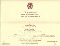 Muslim Marriage Invitation Card Matter In English Hindu Wedding Card Wordings In English U2013 Mini Bridal