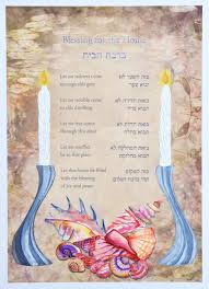 birkat habayit candlesticks and shell still birkat habayit today tomorrow