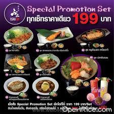 cuisine promotion โปรโมช น fumi japanese cuisine อาหารช ดท กเซ ทราคาเด ยว 199 บาท