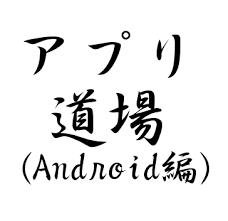 jwplayer android 連載 androidアプリ道場 第2回 jwplayerを組み込む際のハマり