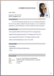 Resume Templates For Applications 14 Cv Format For Application Pdf Basic Appication Letter