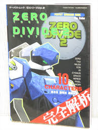 zero divide 2 perfect command guide ps book si58