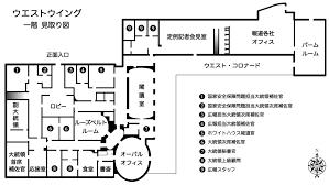 file white house west wing floor plan 1st flr japanese white