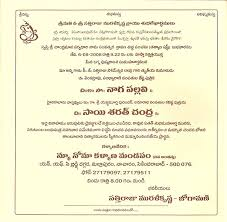 wedding quotes in telugu new quotes in telugu and marriage invitation card telugu