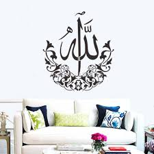 home decor wall art stickers high quality islamic design home wall stickers 516 art vinyl