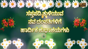 happy married wishes happy wedding wishes in kannada marriage greetings kannada