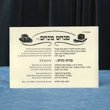 bat mitzvah invitations with hebrew invitations wide tefillin card
