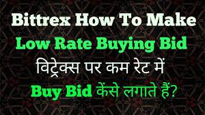 buy and bid how to make low rate buy bid on bittrex ब ट र क स पर