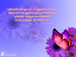 images with thoughtful quotes in tamil tamil killinglines