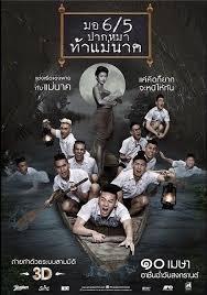 film hantu lucu indonesia terbaru film horor komedi thailand yang recommended banget